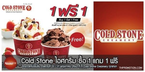 Cold Stone ไอศกรีม ซื้อ 1 แถม 1 ฟรี 13 - 17 พฤษภาคม 2562