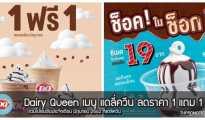 Dairy Queen เมนู แดลี่ควีน ลดราคา 1 แถม 1 ประจำเดือน มิถุนายน 2562