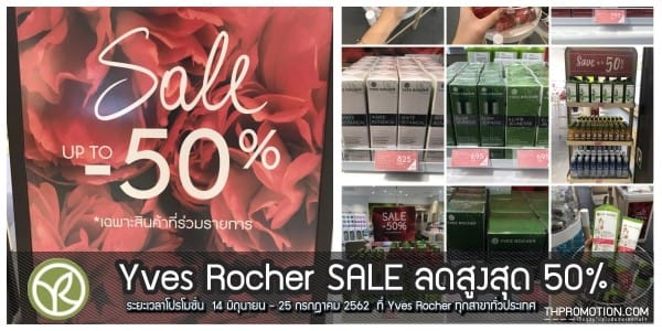 Yves Rocher SALE สินค้า ลดราคา สูงสุด 50% 14 มิถุนายน - 25 กรกฎาคม 2562