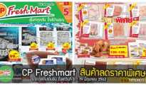 CP Fresh mart โบรชัวร์ สินค้าลดราคา 1 แถม 1 ที่ ซีพี เฟรชมาร์ท 6 - 19 มิถุนายน 2562