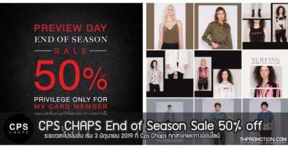 Cps Chaps End of Season SALE ลดราคา เริ่ม 3 มิถุนายน 2562