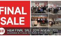 H&M FINAL SALE 2019 สินค้า เสื้อผ้า ลดราคา มิถุนายน 2562