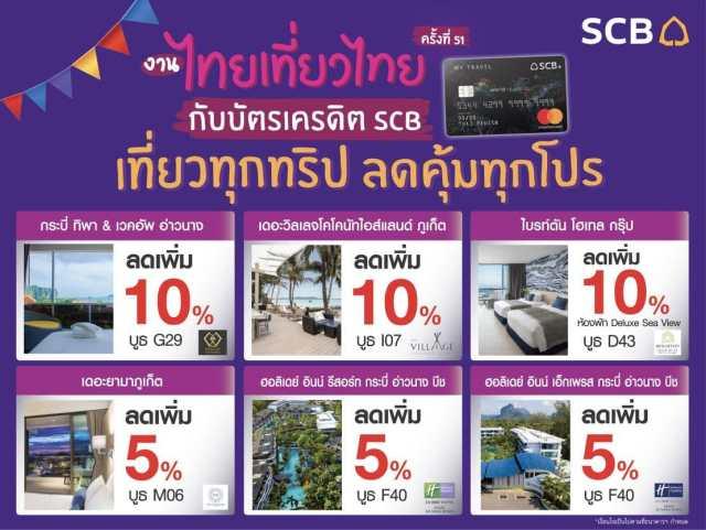 งาน ไทยเที่ยวไทย ครั้งที่ 52 ที่ ไบเทค บางนา 29 สิงหาคม - 1 กันยายน 2562