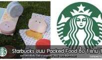 Starbucks ขนม Packed Food ซื้อ 1 แถม 1 เริ่ม 8 พฤษภาคม 2562