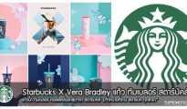 Starbucks Tumbler แก้ว ทัมเบลอร์ สตาร์บัคส์ คอลเลคชั่นล่าสุด 2019