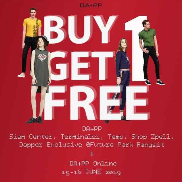 DA+PP SALE ลดราคา ซื้อ 1 แถม 1 ฟรี 15 - 16 มิถุนายน 2562