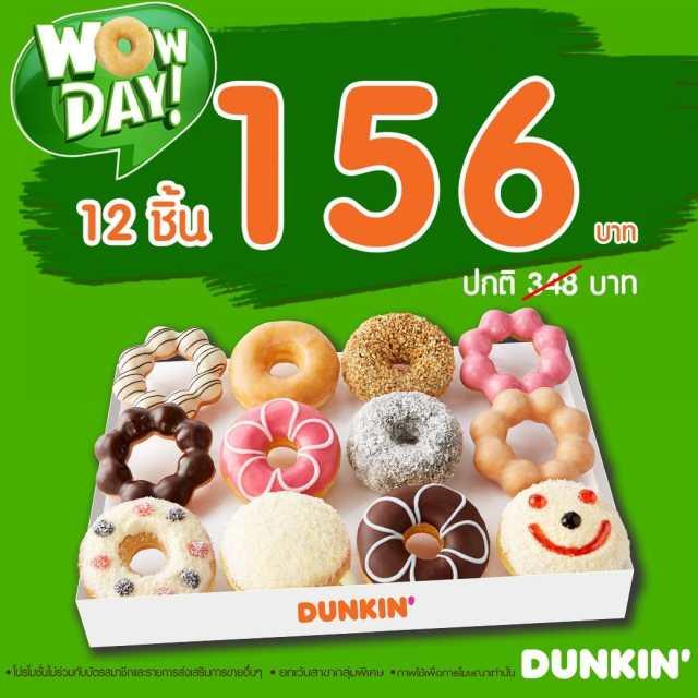 Dunkin Donuts Wow Day ที่ ดังกิ้น โดนัท 9 สิงหาคม 2562