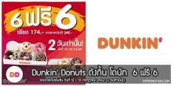 Dunkin' Donuts ดังกิ้น โดนัท 6 ฟรี 6 (20 กรกฎาคม 2562)