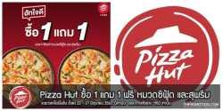 Pizza Hut พิซซ่า ฮัท ซื้อ 1 แถม 1 ฟรี หมวดซีฟู้ด และสุพรีม 22 – 27 มิถุนายน 2562