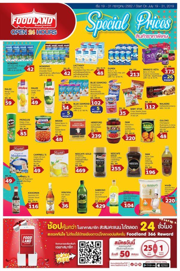 Foodland โบรชัวร์ สินค้าลดราคา 1 แถม 1 ที่ ฟู้ดแลนด์ 19 - 31 กรกฎาคม 2562