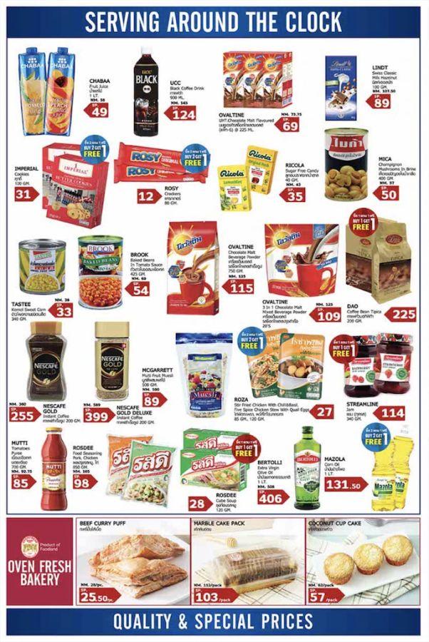 Foodland โบรชัวร์ สินค้าลดราคา 1 แถม 1 ที่ ฟู้ดแลนด์ 5 - 16 มิถุนายน 2562
