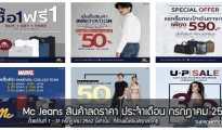 Mc Jeans แม็คยีนส์ สินค้าลดราคา ลด 50% / 1 แถม 1 กรกฎาคม 2562