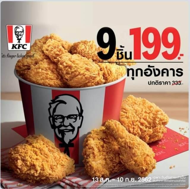 KFC โปรวันอังคาร ไก่ทอด 9 ชิ้น 199 บาท 13 สิงหาคม - 10 กันยายน 2562
