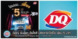 Dairy Queen อัพไซส์ บลิซซาร์ดโอรีโอ เพียง 5 บาท 19 – 31 กรกฎาคม 2562