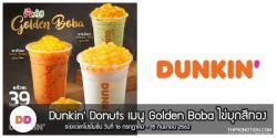 Dunkin' Donuts เมนู Golden Boba ไข่มุกสีทอง 16 กรกฎาคม – 15 กันยายน 2562