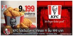 KFC โปรวันอังคาร ไก่ทอด 9 ชิ้น 199 บาท 13 สิงหาคม – 10 กันยายน 2562