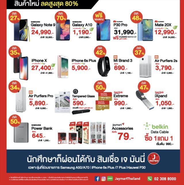Jaymart Grand Sale 2019 สินค้าตัวโชว์ ลดสูงสุด 80% 11 - 21 กรกฎาคม 2562