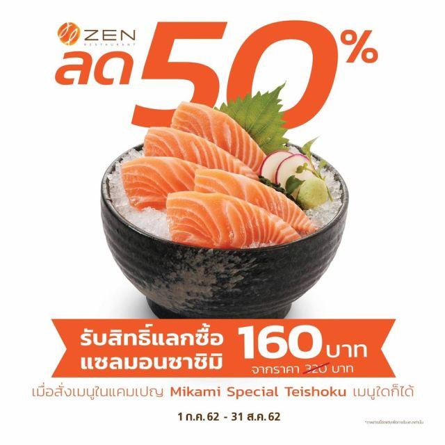 ZEN MIKAMI Special TEISHOKU เมนู เทโชกุ 1 พฤษภาคม – 30 มิถุนายน 2562