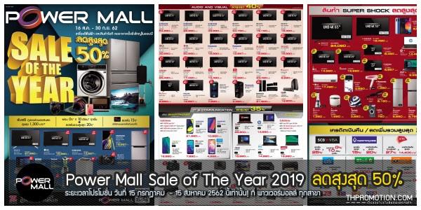 Power Mall โบรชัวร์ สินค้าลดราคา ที่ พาวเวอร์มอลล์ 16 สิงหาคม- 30 กันยายน 2562