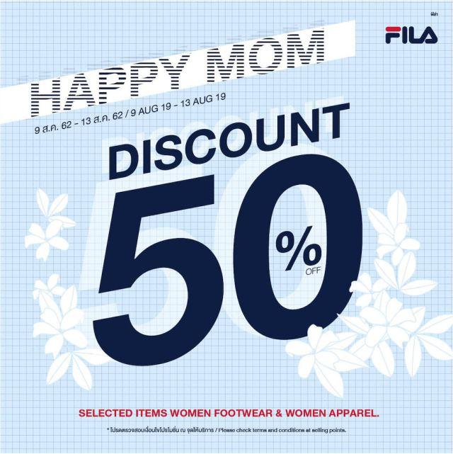 FILA HAPPY MOM สินค้าผู้หญิง ลด 50% 9 - 13 สิงหาคม 2562