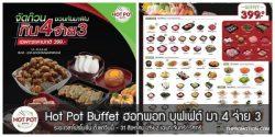 Hot Pot Buffet ฮอทพอท บุฟเฟต์มา 4 จ่าย 3 (13 – 31 สิงหาคม 2562)