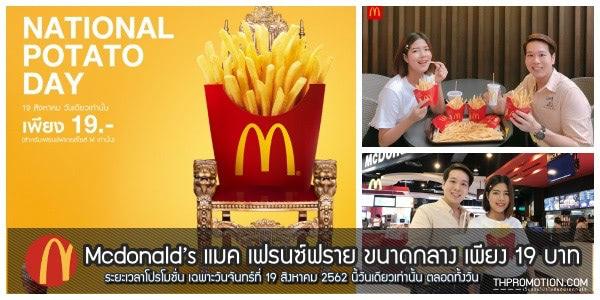 McDonald's เฟรนช์ฟรายส์ขนาดกลาง เพียง 19 บาท 19 สิงหาคม 2562