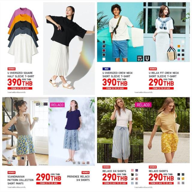 Uniqlo โบรชัวร์ สินค้าเสื้อผ้า ลดราคา ที่ ยูนิโคล่ ประจำเดือน สิงหาคม 2562