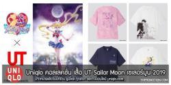 Uniqlo คอลเลคชั่น เสื้อ UT Sailor Moon เซเลอร์มูน 2019
