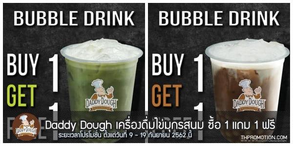 Daddy Dough เครื่องดื่มไข่มุกรสนม ซื้อ 1 แถม 1 ฟรี 9 - 19 กันยายน 2019