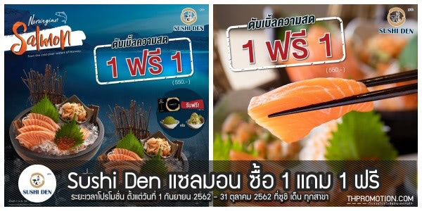 Sushi Den ซูชิ แซลมอน ซื้อ 1 แถม 1 ฟรี (1 กันยายน - 31 ตุลาคม 2562)