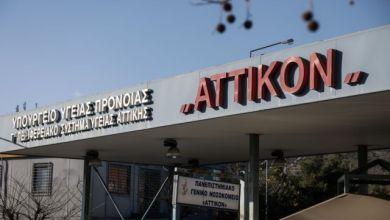 Μετά θάνατον κρούσμα κορωνοϊού στο «Αττικόν» – Σταμάτησε η δωρεά οργάνων