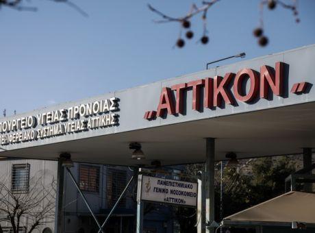 Κορωνοϊός: Κατέληξε 79χρονος στο «Αττικόν» - Στους 174 οι θάνατοι στη χώρα