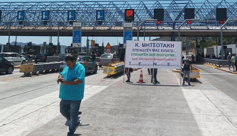 Συμβολικός αποκλεισμός των διοδίων Ελευσίνας απο εργαζόμενους στα Ναυπηγεία