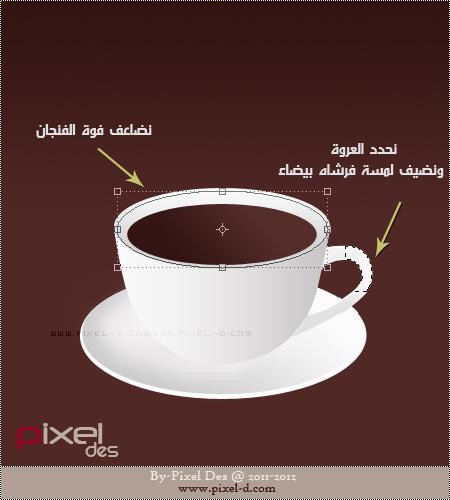 شرح كيفية رسم كوب قهوة في الفوتوشوب باستخدام بالبن تول اداة الباث