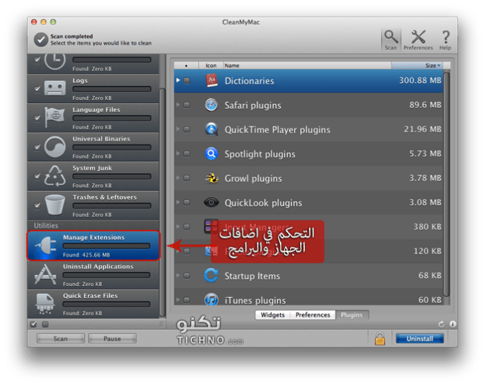 clean my mac manage extensions - التحكم بالاضافات عن طريق برنامج كلين ماي ماك