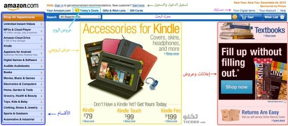 how to buy from amazon - شرح واجهة موقع امازون وكيفية الشراء منه
