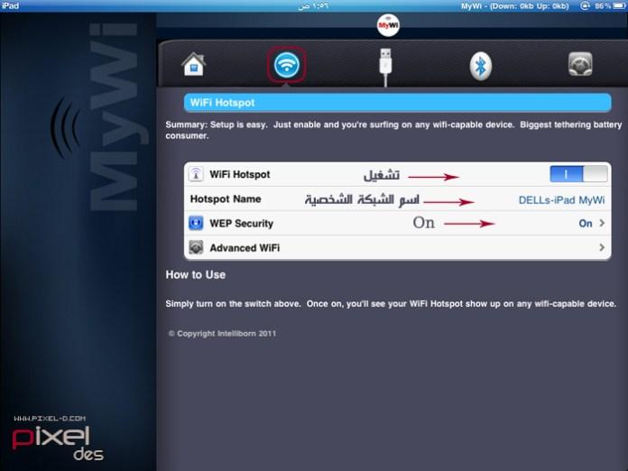 سورس عمل شبكه واي في من الايباد لبث الانترنت