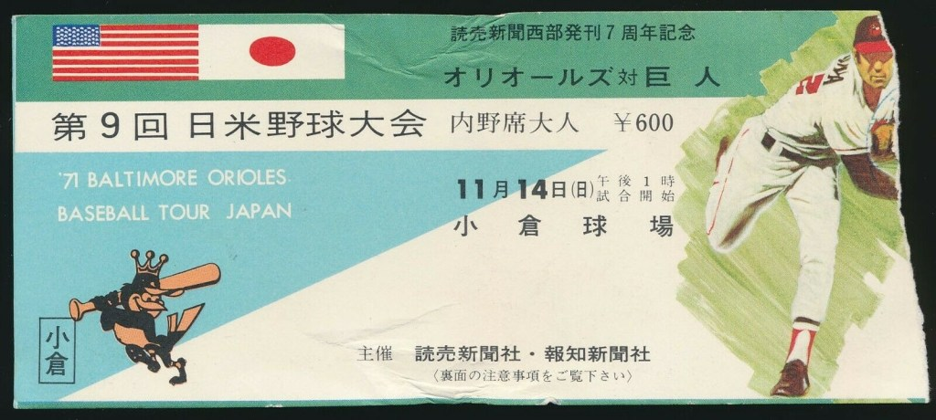 1971 MLB Baltimore Orioles Japan Baseball Tour Ticket Stub Jim Palmer