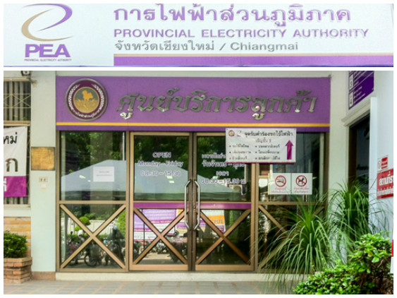 Paying our Thai Electric Bill at the Provincial Electricity Authority