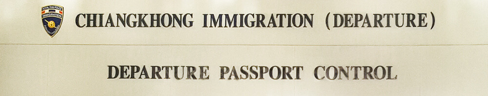 Chiang Khong Departure Passport Control