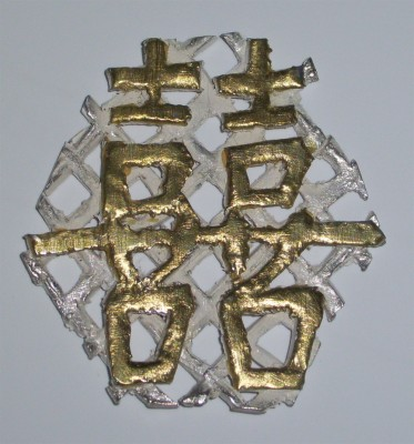 double-happiness character in silver and gold