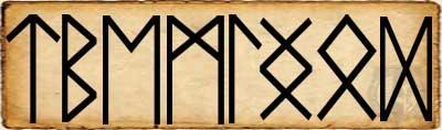 Tir - Alfabeto Futhorc anglosajón tercer  Aett