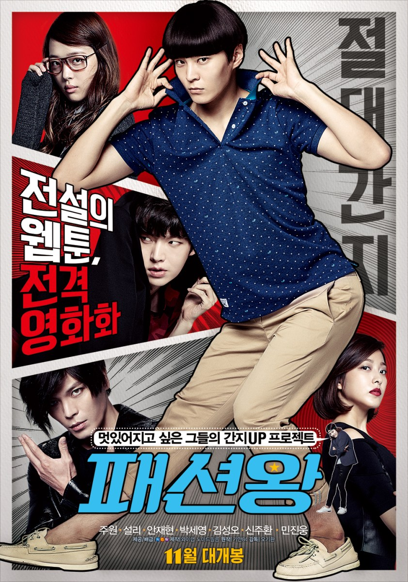 Fashion King Korean Movie (패션왕 Paesyeonwang‬) Review