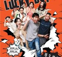 Lucky Boy Movie Poster 2017