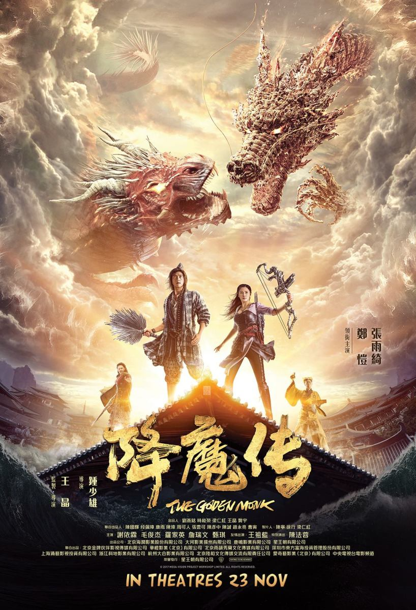 The Golden Monk (降魔传) Movie Review
