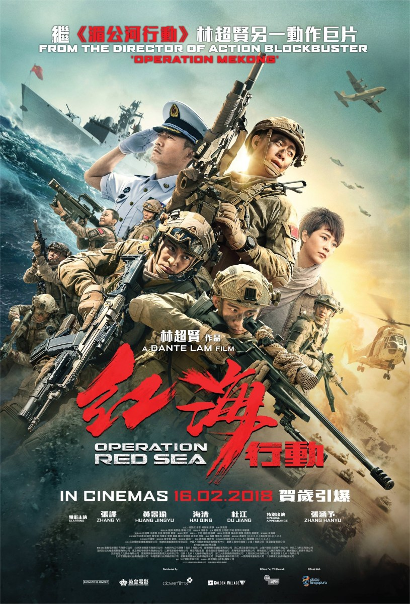 Operation Red Sea (红海行动) Movie Review