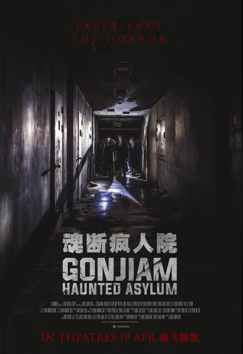 Gonjiam: Haunted Asylum (곤지암 | 魂断疯人院) Movie Review