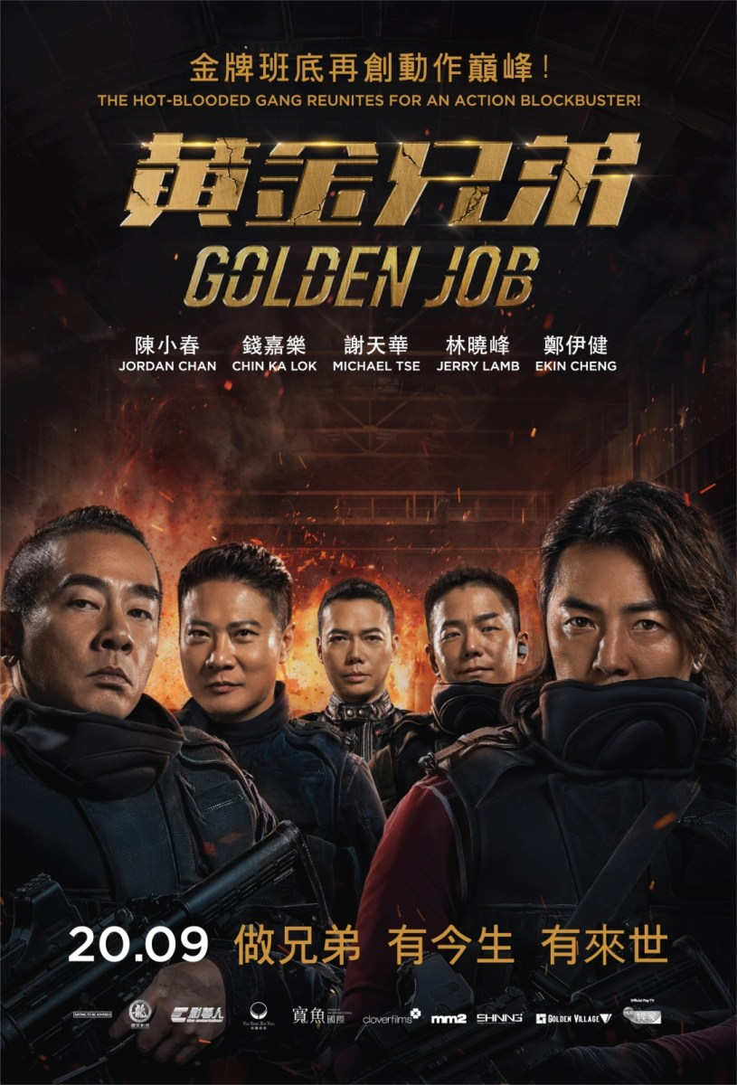 Golden Job (黄金兄弟) Movie Review