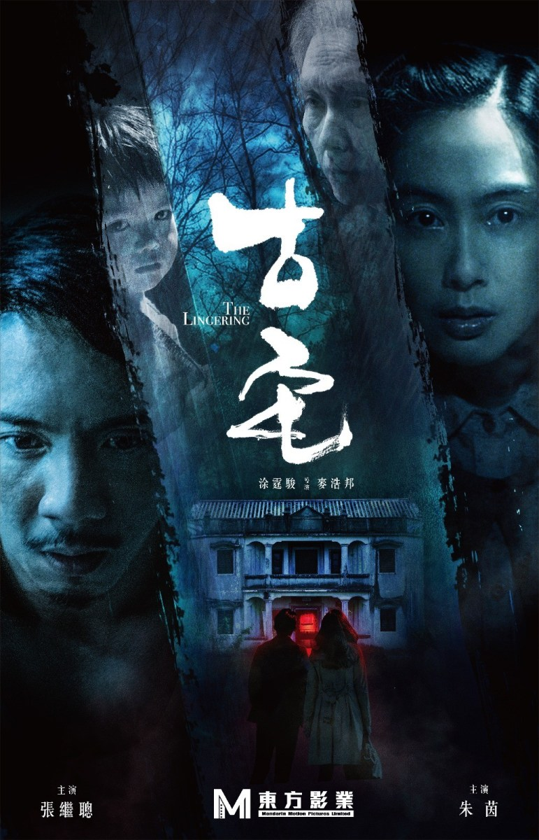 Lingering Movie (古宅) Review