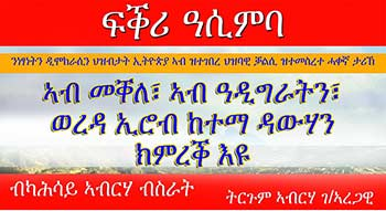 Fikiri Asimba by Kahsay Abraha Tigringa version will be released in Mekelle and Adigrat